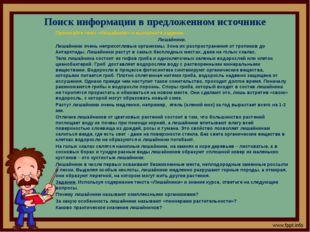 Поиск информации в предложенном источнике Прочитайте текст «Лишайники» и выпо
