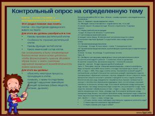 Контрольный опрос на определенную тему Контрольная работа №1 по теме: «Клетка