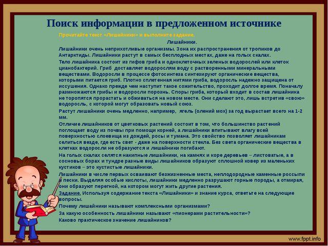 Поиск информации в предложенном источнике Прочитайте текст «Лишайники» и выпо...