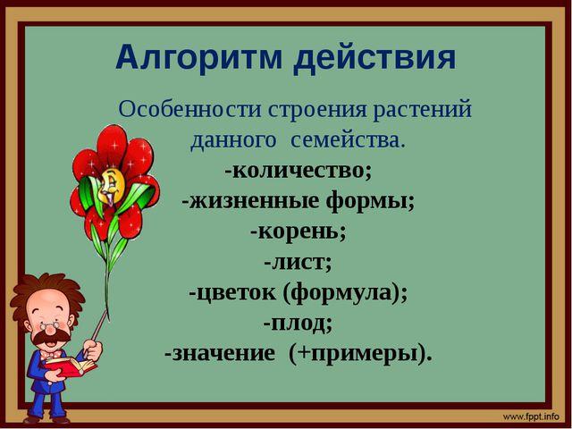 Алгоритм действия Особенности строения растений данного семейства. -количеств...