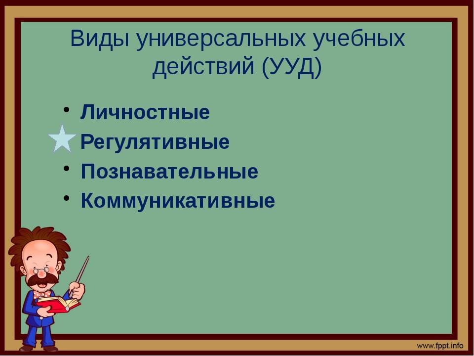 Виды универсальных учебных действий (УУД) Личностные Регулятивные Познаватель...
