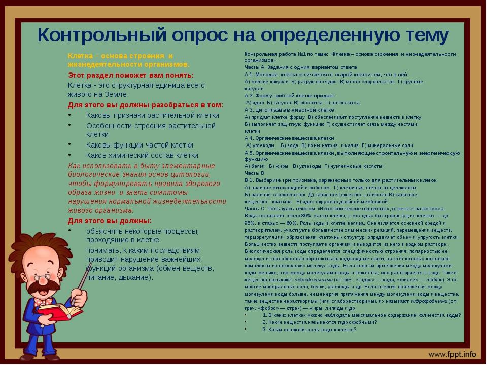 Контрольный опрос на определенную тему Контрольная работа №1 по теме: «Клетка...
