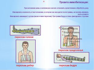 Правила иммобилизации: При наложении шины и наличии ран сначала остановить кр