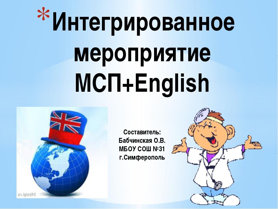 Интегрированное мероприятие МСП+English Составитель: Бабчинская О.В. МБОУ СОШ...