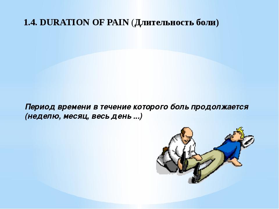 1.4. DURATION OF PAIN (Длительность боли) Период времени в течение которого б...