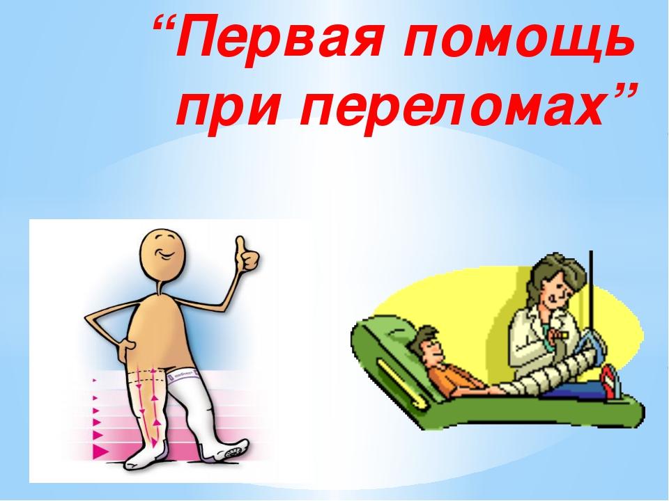 """""""Первая помощь при переломах"""""""