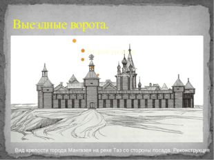 Выездные ворота. Вид крепости города Мангазея на реке Таз со стороны посада.