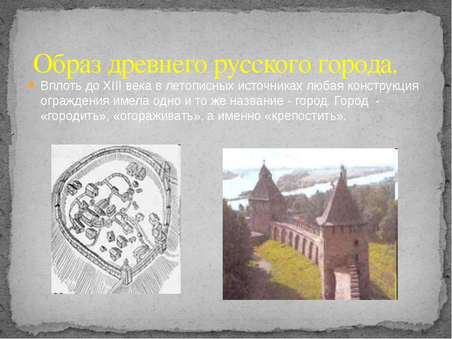 Вплоть до XIII века в летописных источниках любая конструкция ограждения имел...