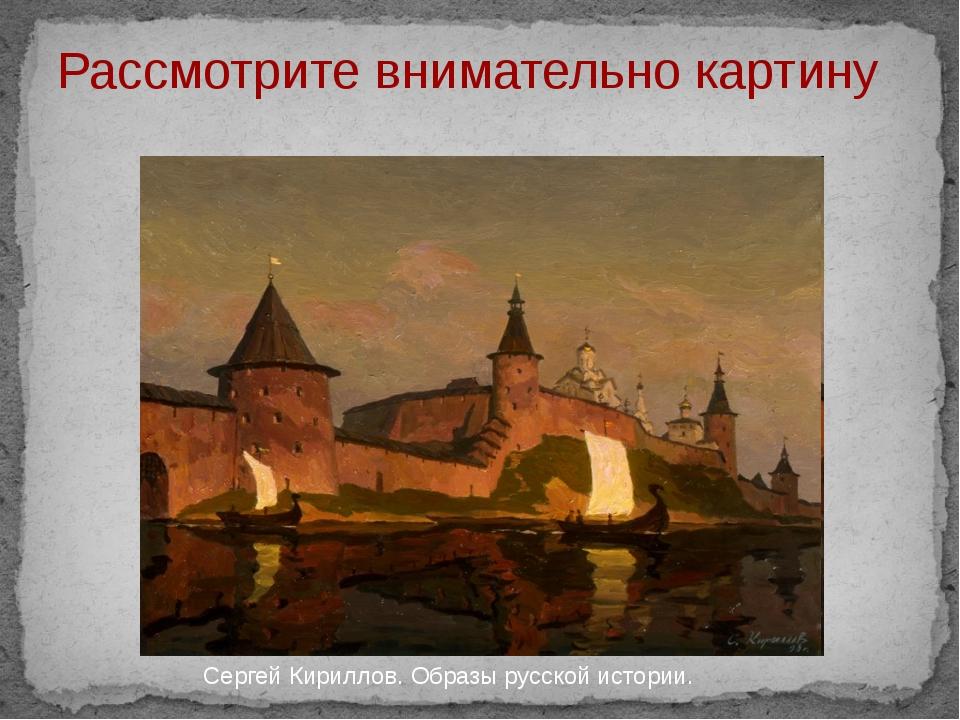 Сергей Кириллов. Образы русской истории. Рассмотрите внимательно картину