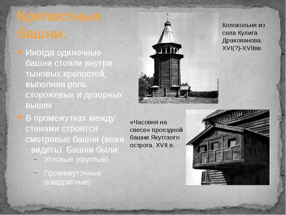 Крепостные башни. Иногда одиночные башни стояли внутри тыновых крепостей, вып...