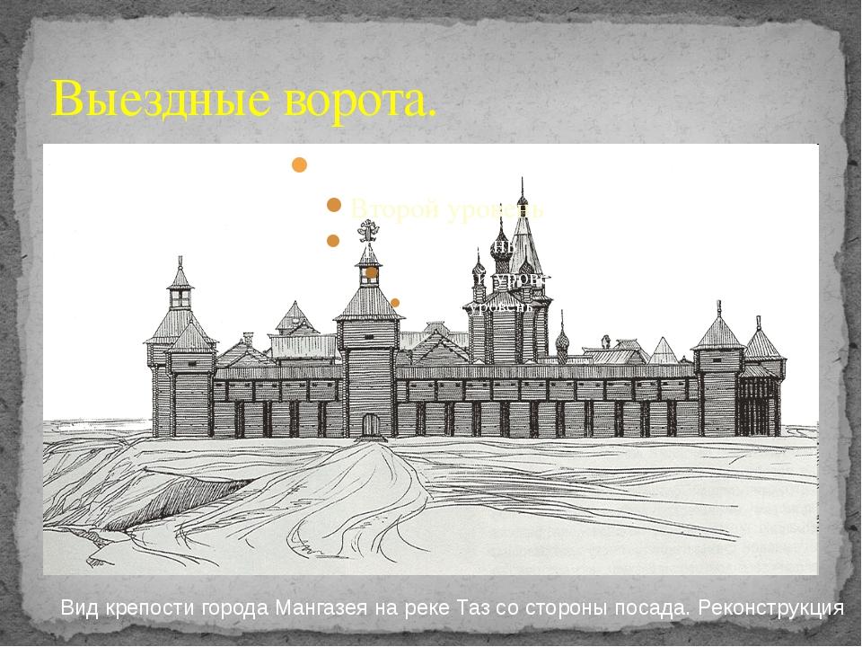 Выездные ворота. Вид крепости города Мангазея на реке Таз со стороны посада....