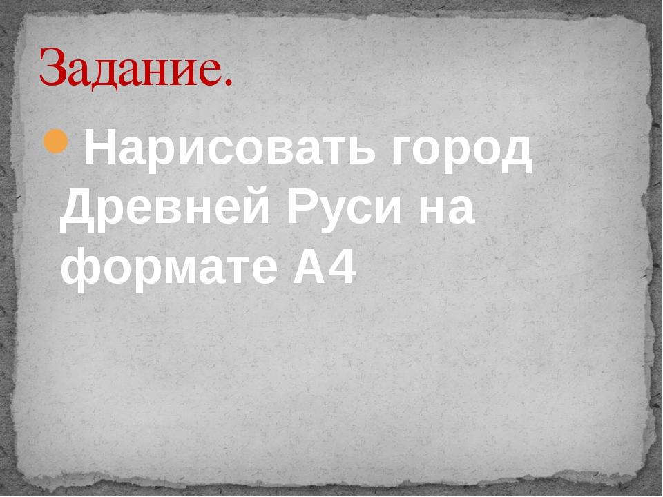 Нарисовать город Древней Руси на формате А4 Задание.