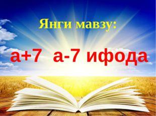 Янги мавзу: а+7 а-7 ифода