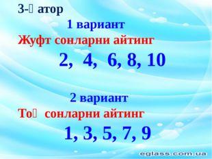 3-қатор 1 вариант Жуфт сонларни айтинг 2, 4, 6, 8, 10 2 вариант Тоқ сонларни