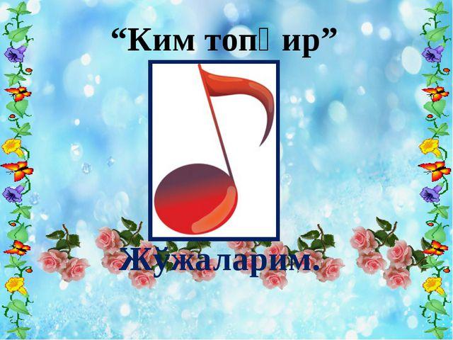 """Ким топқир"" Жўжаларим."