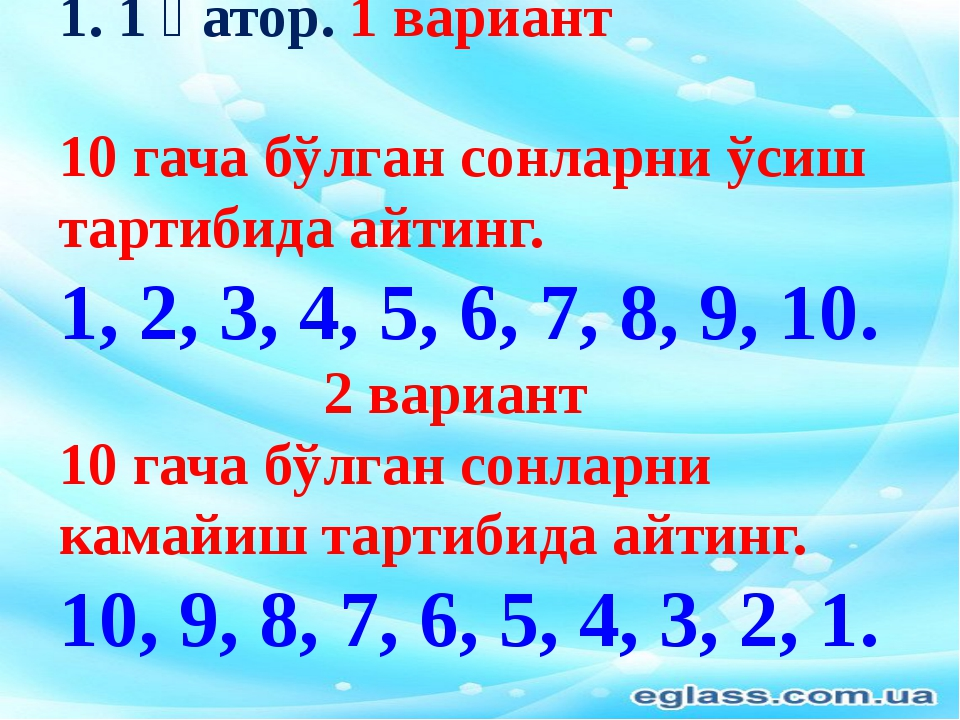 1. 1 қатор. 1 вариант 10 гача бўлган сонларни ўсиш тартибида айтинг. 1, 2, 3,...