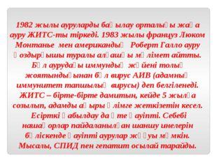 1982 жылы ауруларды бақылау орталығы жаңа ауру ЖИТС-ты тіркеді. 1983 жылы фра