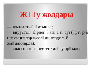Жұғу жолдары — жыныстық қатынас; — вирустың бірден қанға түсуі (әртүрлі инъек