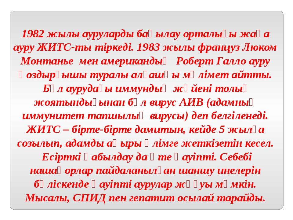 1982 жылы ауруларды бақылау орталығы жаңа ауру ЖИТС-ты тіркеді. 1983 жылы фра...