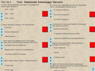 б а в а б в Тест № 1 Тема: Правление Александра Третьего в б а а б в а б в а