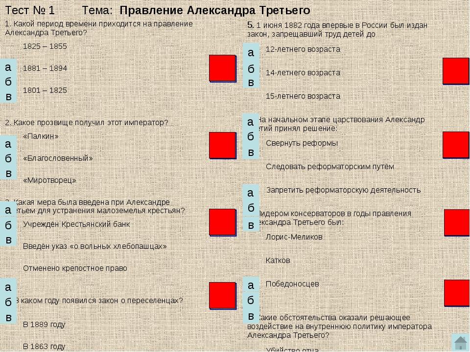 б а в а б в Тест № 1 Тема: Правление Александра Третьего в б а а б в а б в а...