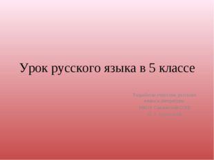 Урок русского языка в 5 классе Разработан учителем русского языка и литератур