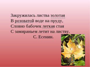 Закружилась листва золотая В розоватой воде на пруду, Словно бабочек легкая с