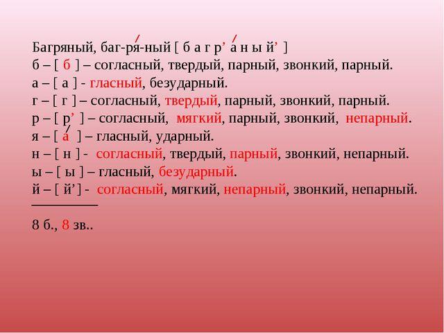 Багряный, баг-ря-ный [ б а г р' а н ы й' ] б – [ б ] – согласный, твердый, па...