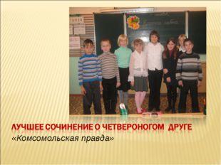 «Комсомольская правда»