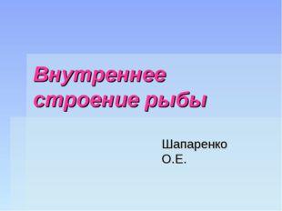 Внутреннее строение рыбы Шапаренко О.Е.