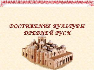 ДОСТИЖЕНИЯ КУЛЬТУРЫ ДРЕВНЕЙ РУСИ Адрес рисунка - http://img1.liveinternet.ru/