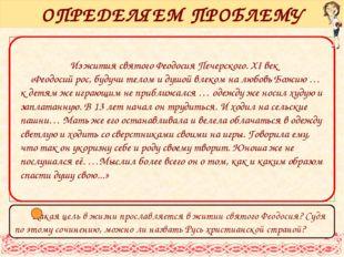 Из жития святого Феодосия Печерского. XI век «Феодосий рос, будучи телом и ду
