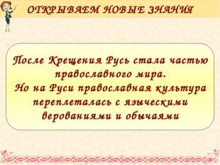 После Крещения Русь стала частью православного мира. Но на Руси православная