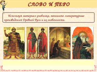 Используя материал учебника, запишите литературные произведения Древней Руси