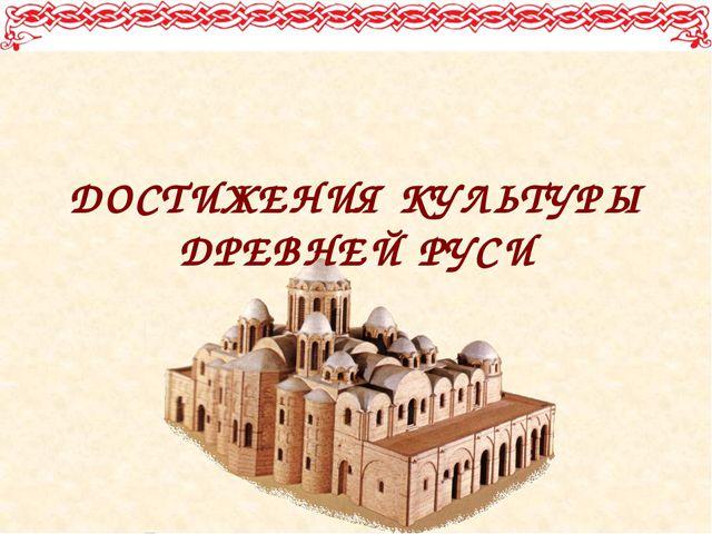 ДОСТИЖЕНИЯ КУЛЬТУРЫ ДРЕВНЕЙ РУСИ Адрес рисунка - http://img1.liveinternet.ru/...