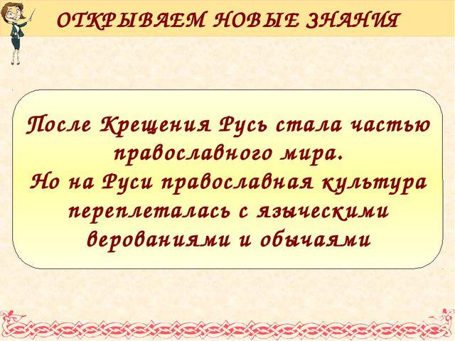 После Крещения Русь стала частью православного мира. Но на Руси православная...
