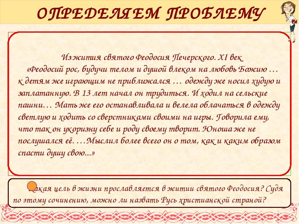Из жития святого Феодосия Печерского. XI век «Феодосий рос, будучи телом и ду...