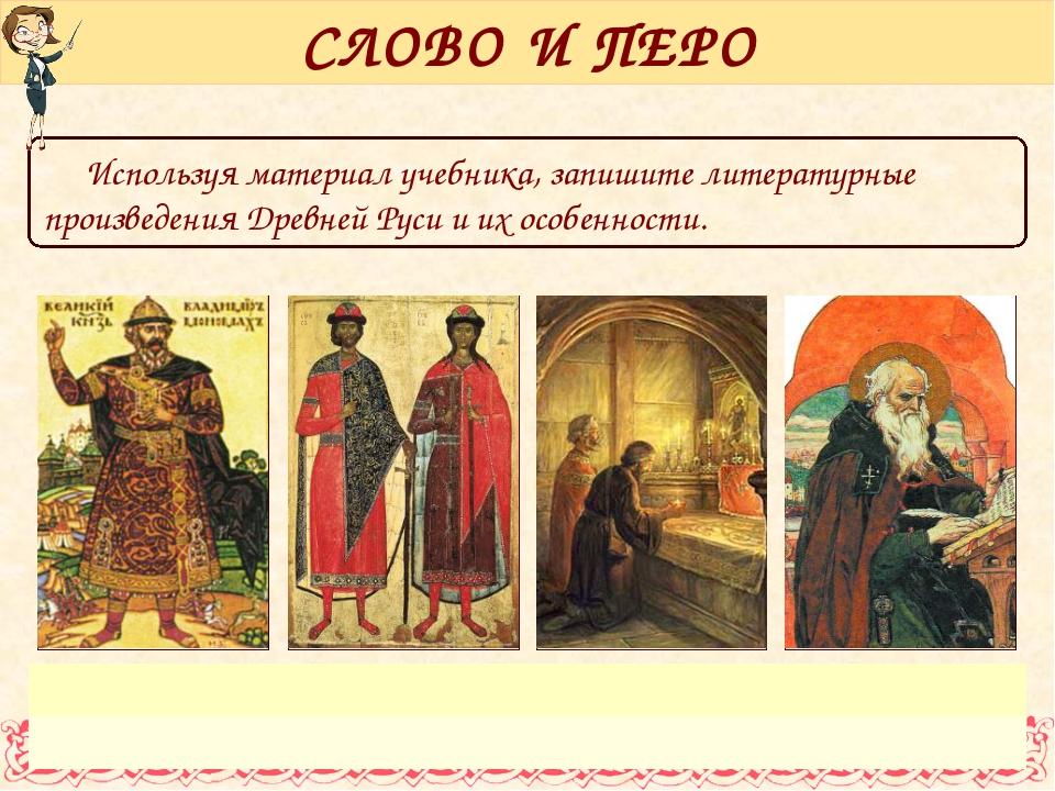 Используя материал учебника, запишите литературные произведения Древней Руси...