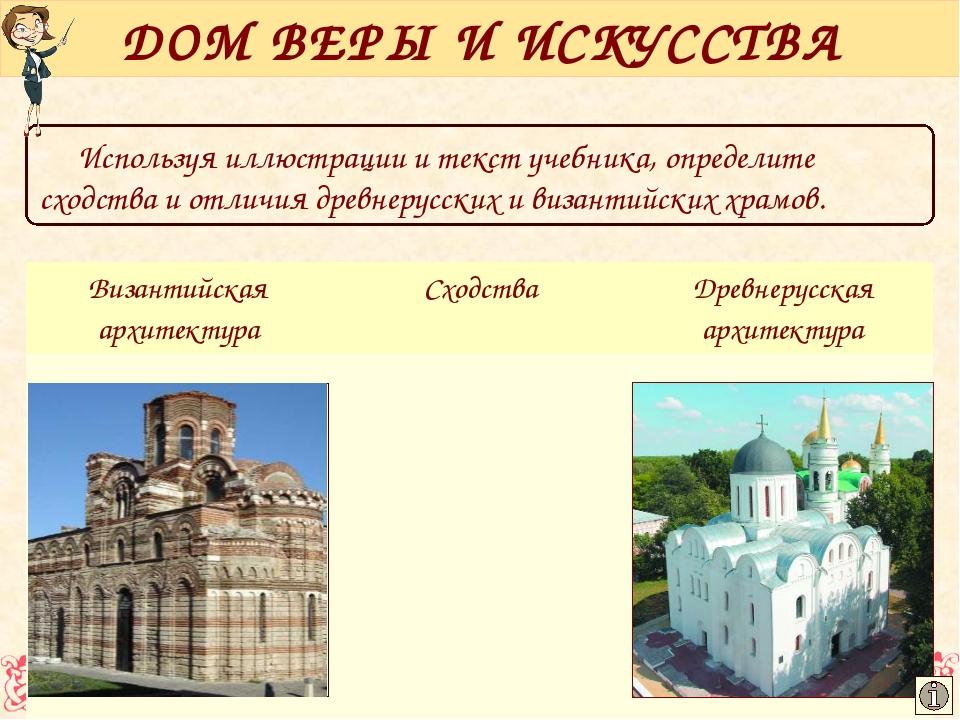 Используя иллюстрации и текст учебника, определите сходства и отличия древнер...