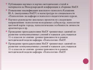 Публикации научных и научно-методических статей и материалов на Международной