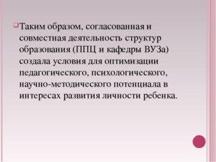 Таким образом, согласованная и совместная деятельность структур образования (