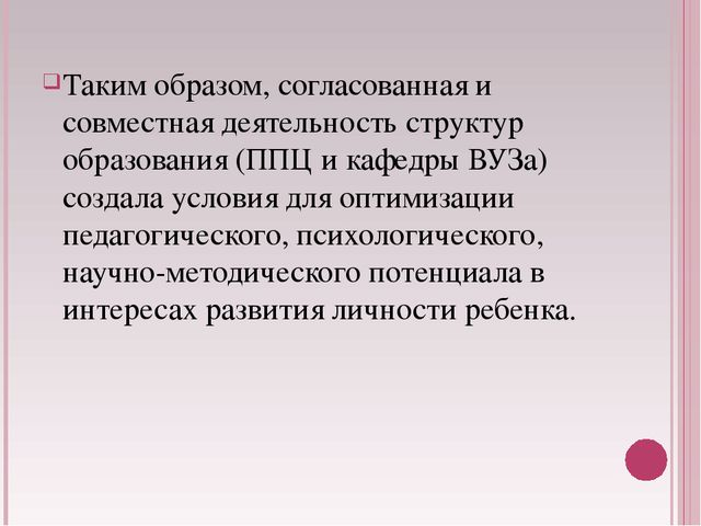 Таким образом, согласованная и совместная деятельность структур образования (...