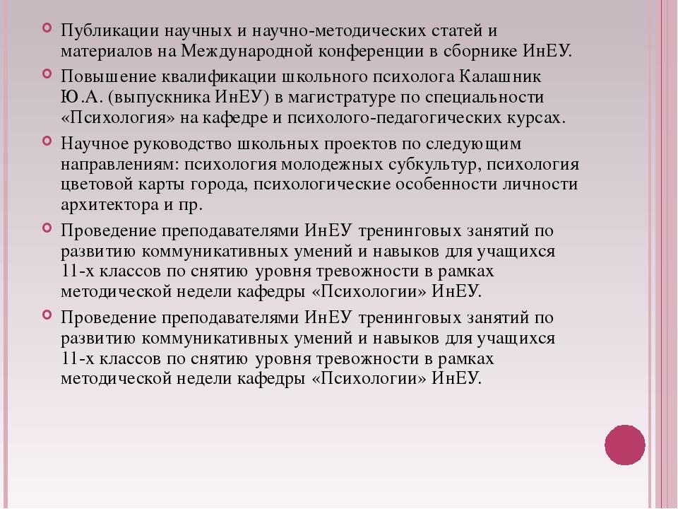 Публикации научных и научно-методических статей и материалов на Международной...