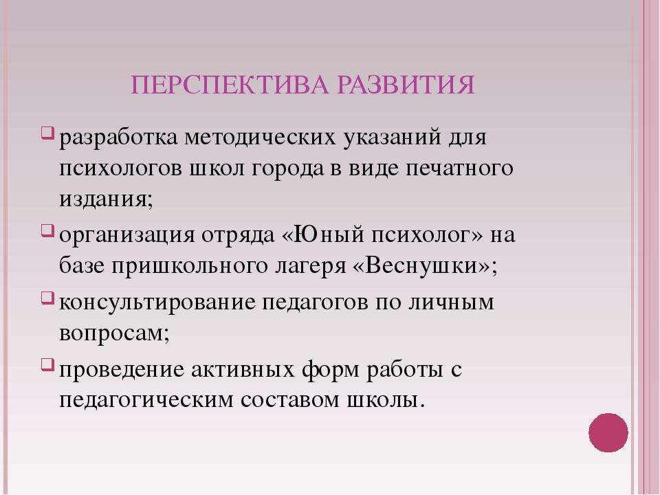 ПЕРСПЕКТИВА РАЗВИТИЯ разработка методических указаний для психологов школ гор...