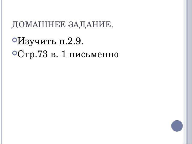 ДОМАШНЕЕ ЗАДАНИЕ. Изучить п.2.9. Стр.73 в. 1 письменно