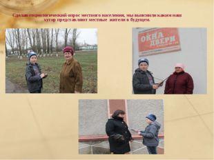 Сделав социологический опрос местного населения, мы выяснили каким наш хутор