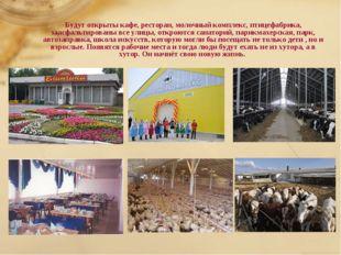 Будут открыты кафе, ресторан, молочный комплекс, птицефабрика, заасфальтирова