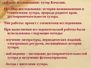 Объект исследования: хутор Качалин. Предмет исследования: история возникновен