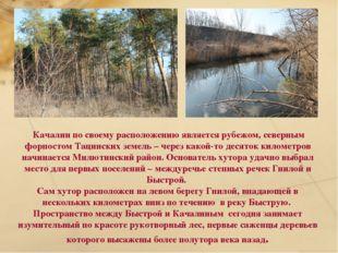 Качалин по своему расположению является рубежом, северным форпостом Тацински