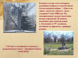Сей Крест воздвигнут в память о разрушенном Свято – Троицком Храме 04.04.201